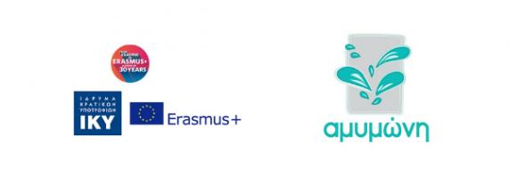 Kick-off meeting στο πλαίσιο του «ErISFaVIA» Erasmus+ Project