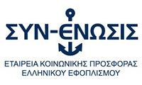 logo-syn-enosis